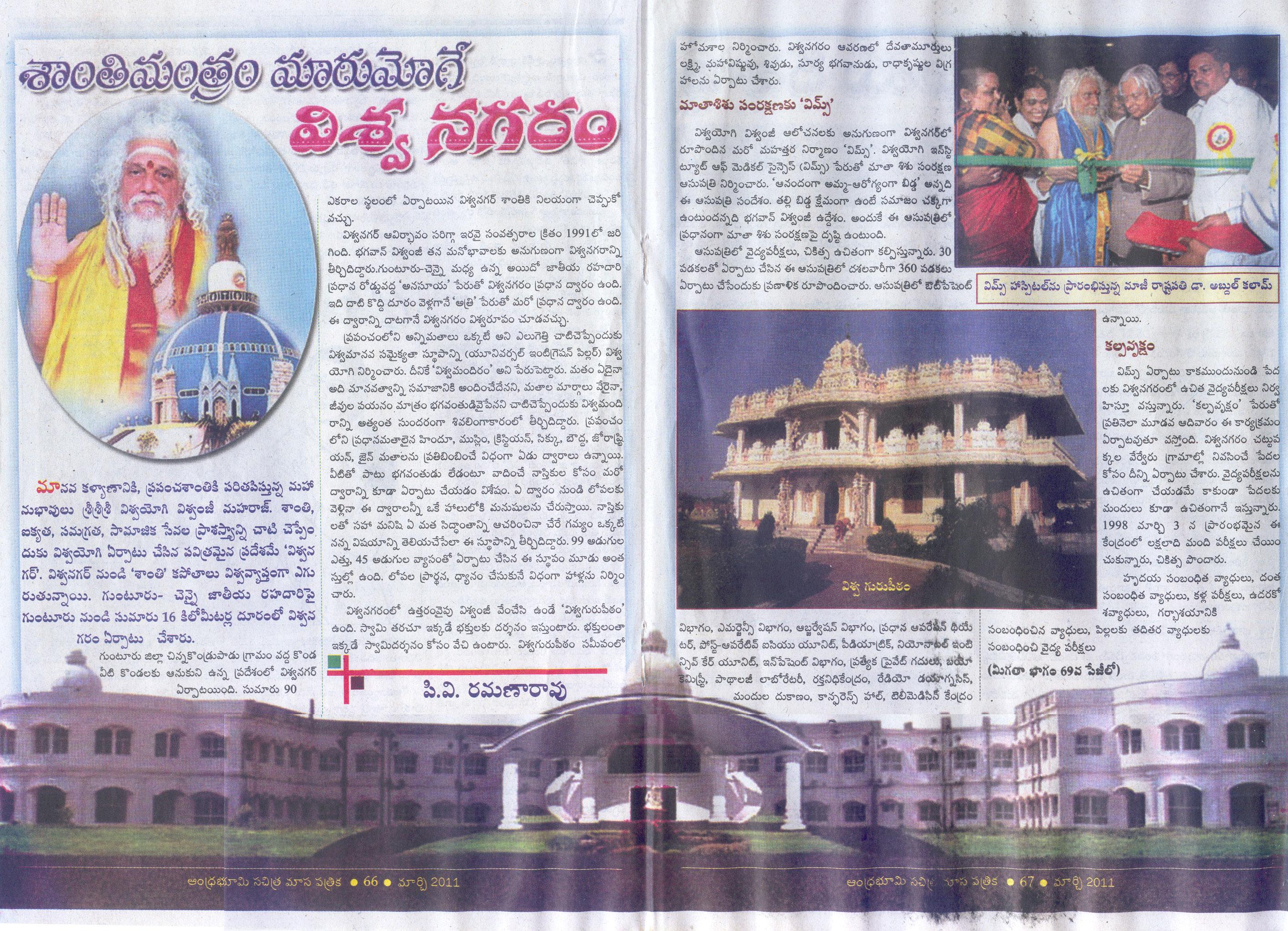 The official web site of Bhagwan Sri Sri Sri Viswayogi